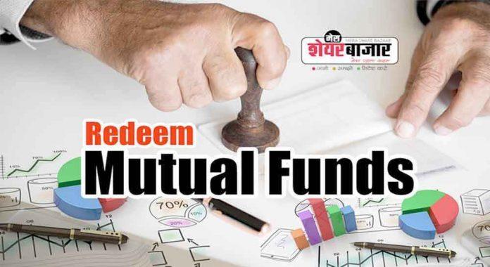 mutual-fund-redeem