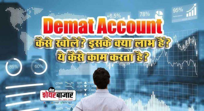demat-account-open